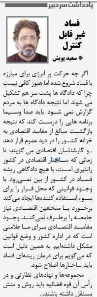 مانشيت إيران: طهران تحتاج لتدابير أخرى في مواجهة السياسات الأميركية والأوروبية 8