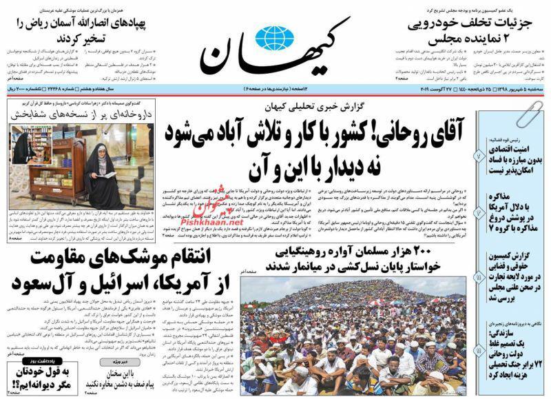 مانشيت إيران: طهران صامدة وواشنطن تتراجع 1