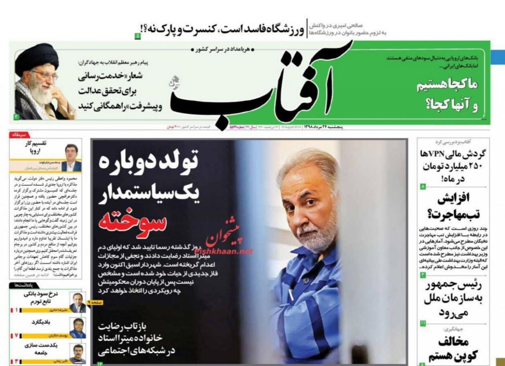 مانشيت إيران: المفاوضات الإيرانية- الأوروبية لن تصل إلى نتيجة 3