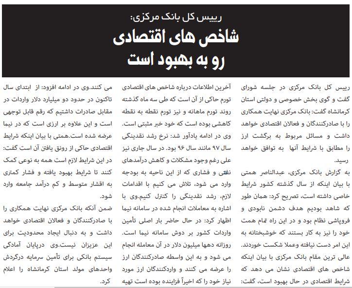 مانشيت إيران: طهران تحتاج لتدابير أخرى في مواجهة السياسات الأميركية والأوروبية 7