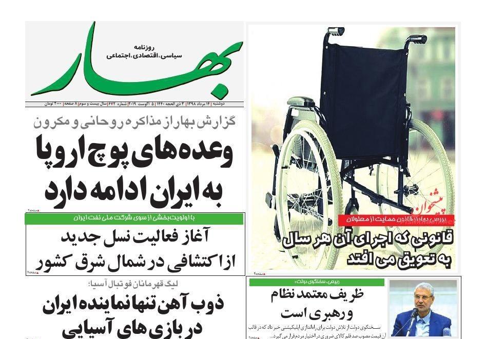 مانشیت إيران: هل يظهر تيار ثالث في إيران؟ والإستقرار الإقليمي مصلحة للجميع 4
