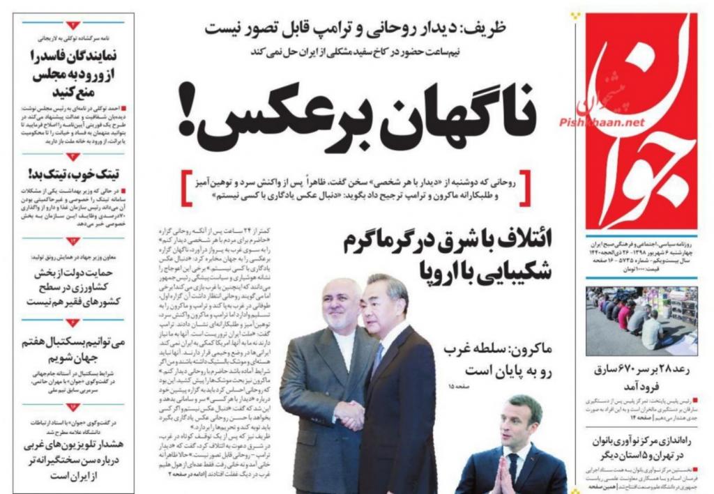 مانشيت إيران: تأثير اللوبي الصهيوني يمنع أميركا من العودة للاتفاق النووي، والأصوليون يجبرون روحاني على التراجع 3