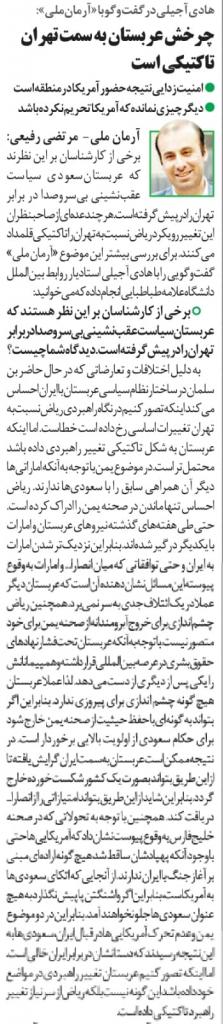 مانشيت إيران: المفاوضات الإيرانية- الأوروبية لن تصل إلى نتيجة 9
