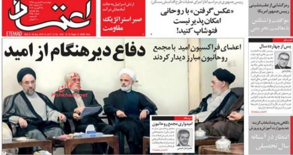 مانشيت إيران: تأثير اللوبي الصهيوني يمنع أميركا من العودة للاتفاق النووي، والأصوليون يجبرون روحاني على التراجع 11
