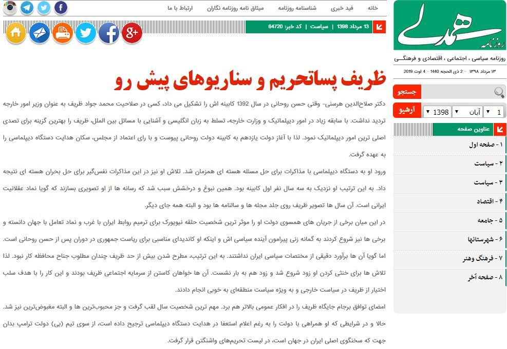 """مانشيت إيران: مقترحات للرد على """"معاقبة"""" ظريف… وماذا عن أسباب الودّ الإماراتي تجاه إيران؟ 6"""