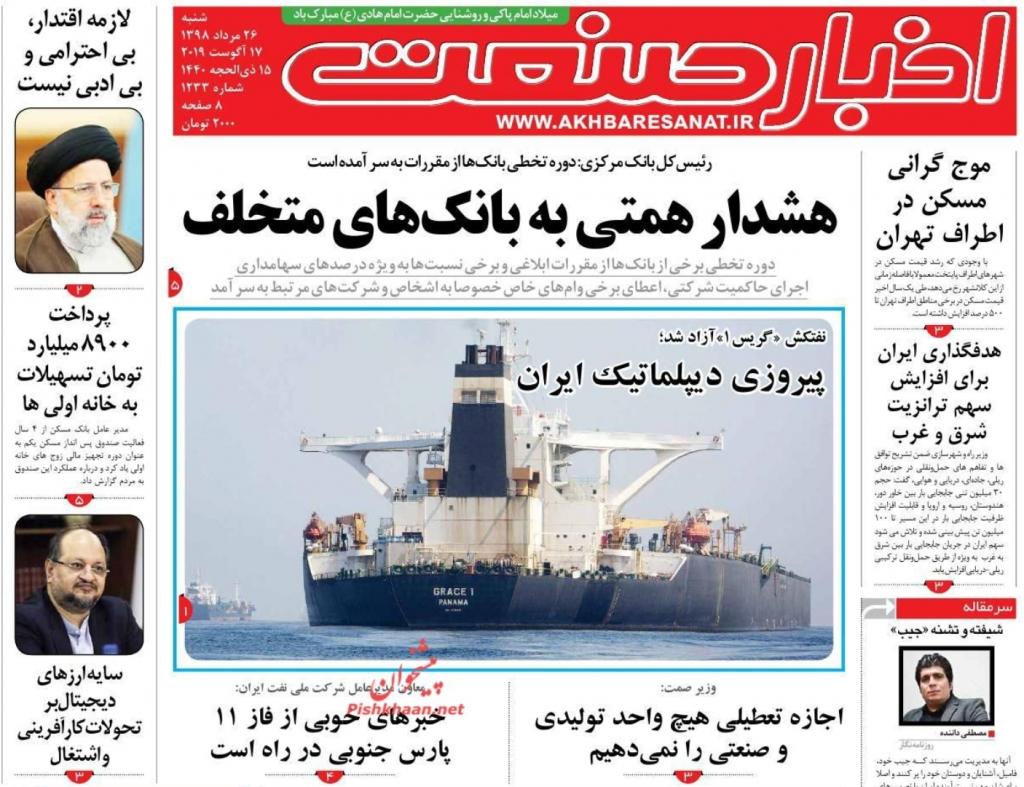 مانشيت إيران: طهران أظهرت قوتها أمام القرصنة الأميركية والبريطانية 5