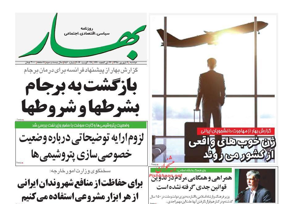 مانشيت إيران: المقترحات الفرنسية غير جديدة، ومهمة إحياء الاتفاق النووي شبه مستحيلة 4