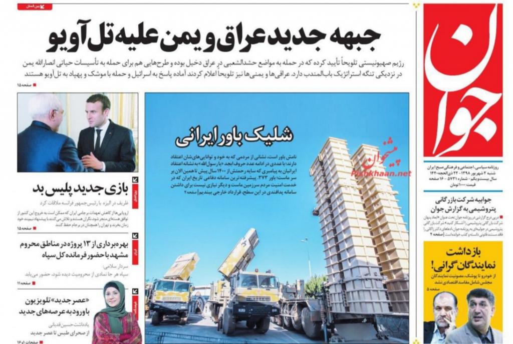 مانشيت إيران: المقترحات الفرنسية لإنعاش الاتفاق النووي مضيعة للوقت 1