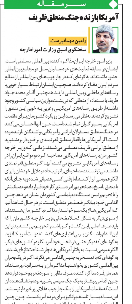 مانشيت إيران: واشنطن تضعف أمام الدبلوماسية الإيرانية 7