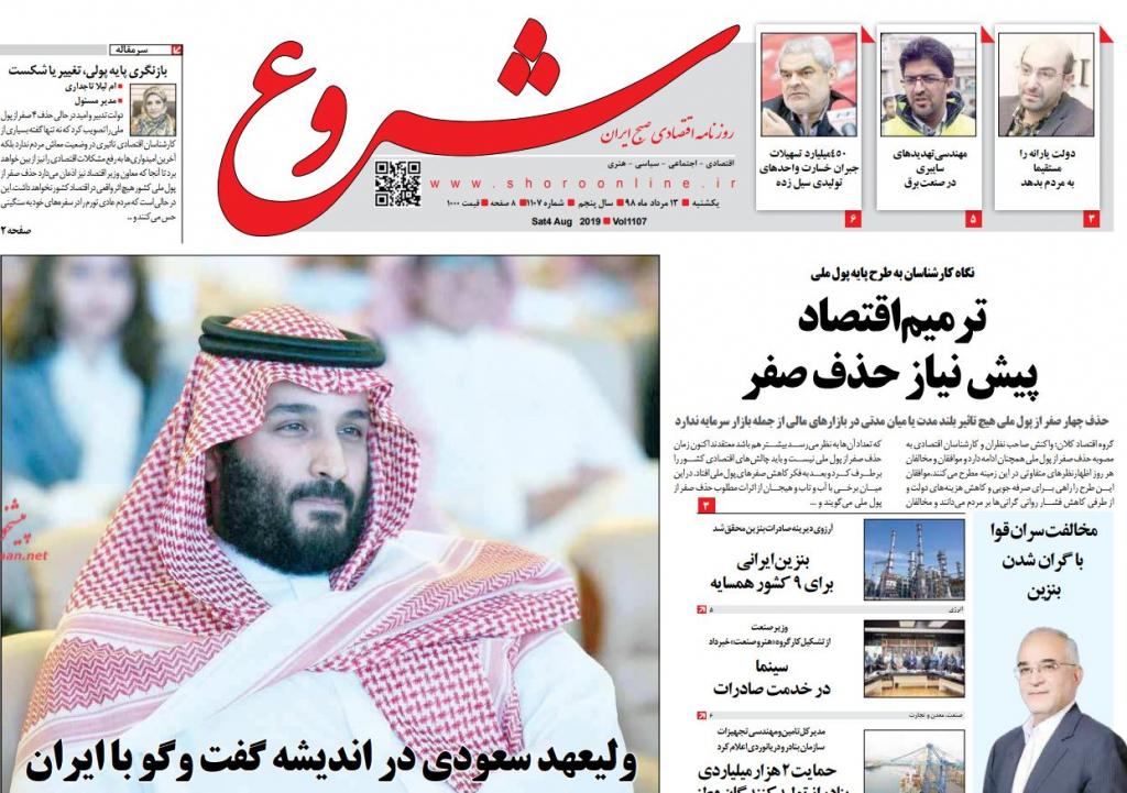 """مانشيت إيران: مقترحات للرد على """"معاقبة"""" ظريف… وماذا عن أسباب الودّ الإماراتي تجاه إيران؟ 3"""