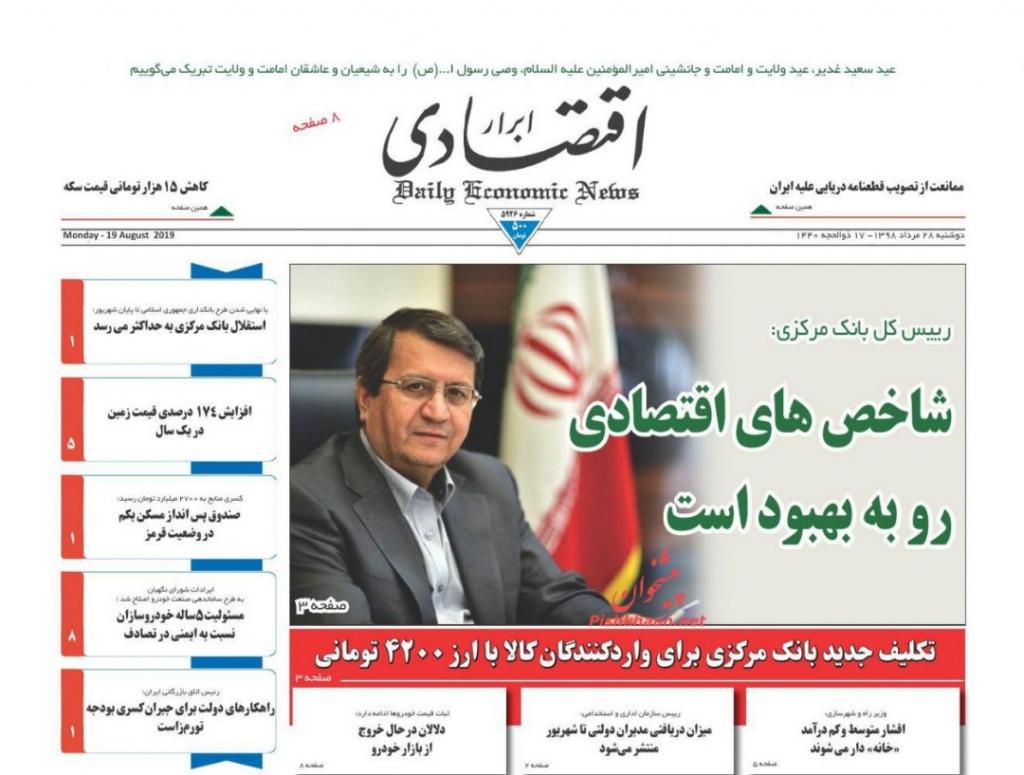 مانشيت إيران: طهران تحتاج لتدابير أخرى في مواجهة السياسات الأميركية والأوروبية 2