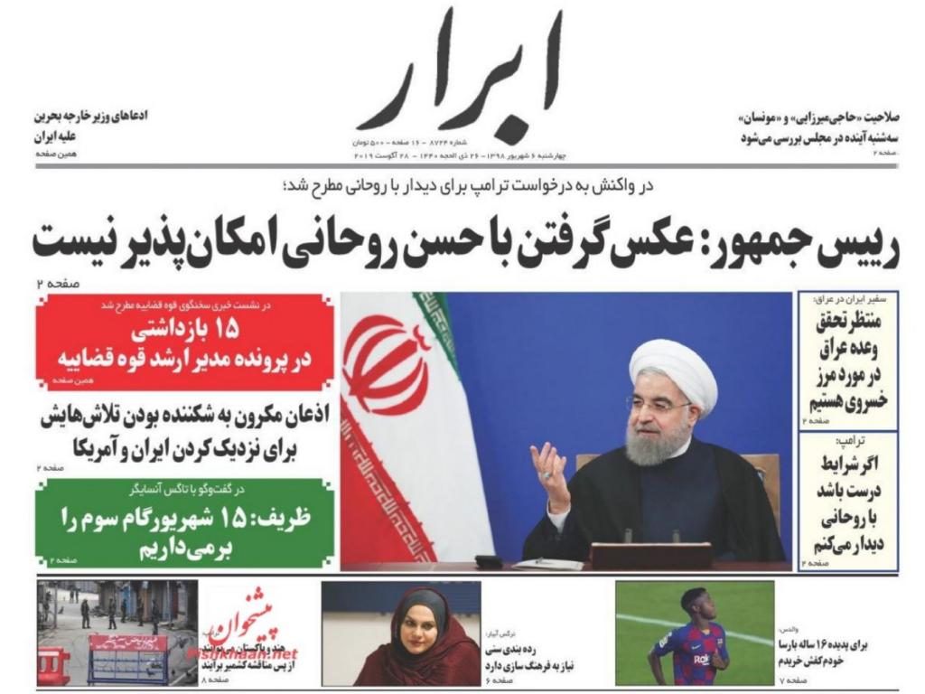 مانشيت إيران: تأثير اللوبي الصهيوني يمنع أميركا من العودة للاتفاق النووي، والأصوليون يجبرون روحاني على التراجع 1