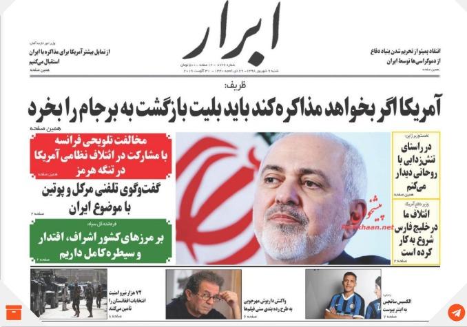 مانشيت طهران: هل تنجح أوروبا في دفع إيران لتعليق الخطوة النووية الثالثة؟ 8