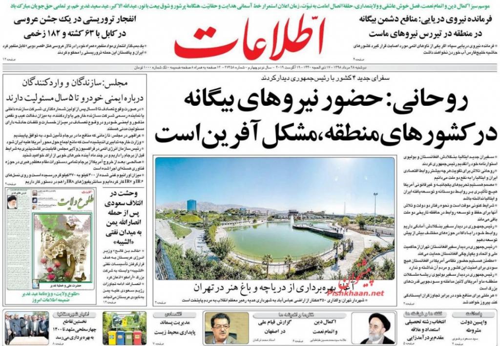 مانشيت إيران: طهران تحتاج لتدابير أخرى في مواجهة السياسات الأميركية والأوروبية 3