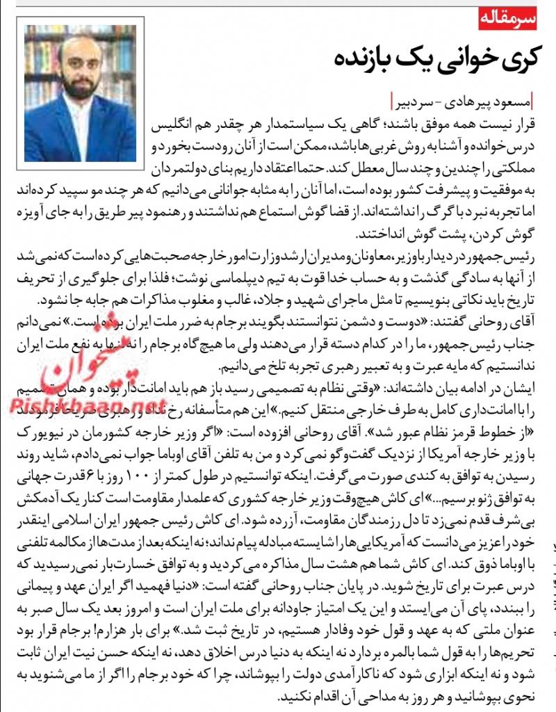 مانشيت إيران: حظر ظريف يُوحّد الإيرانيين ودول الخليج تتجه نحو طهران 7