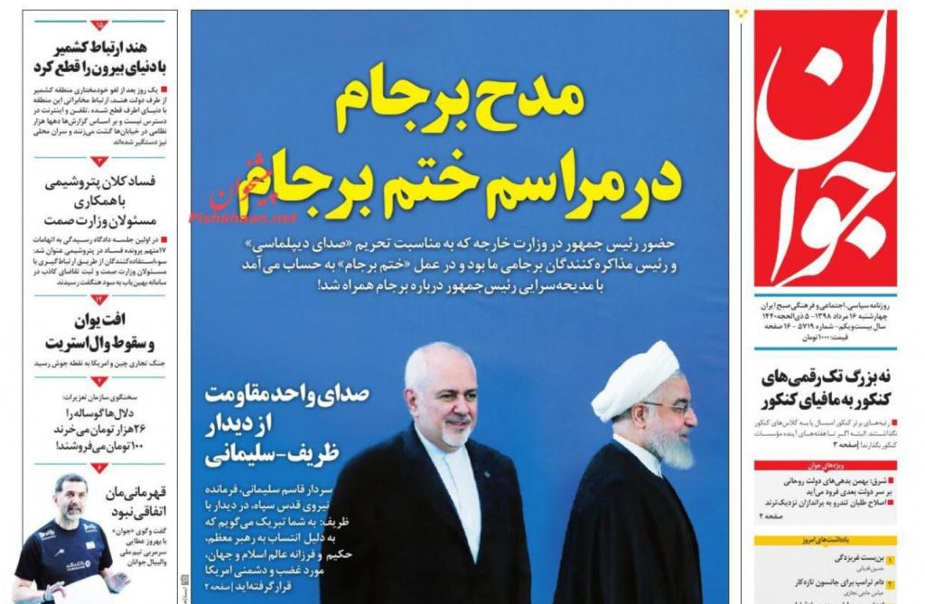 مانشيت إيران: حظر ظريف يُوحّد الإيرانيين ودول الخليج تتجه نحو طهران 2