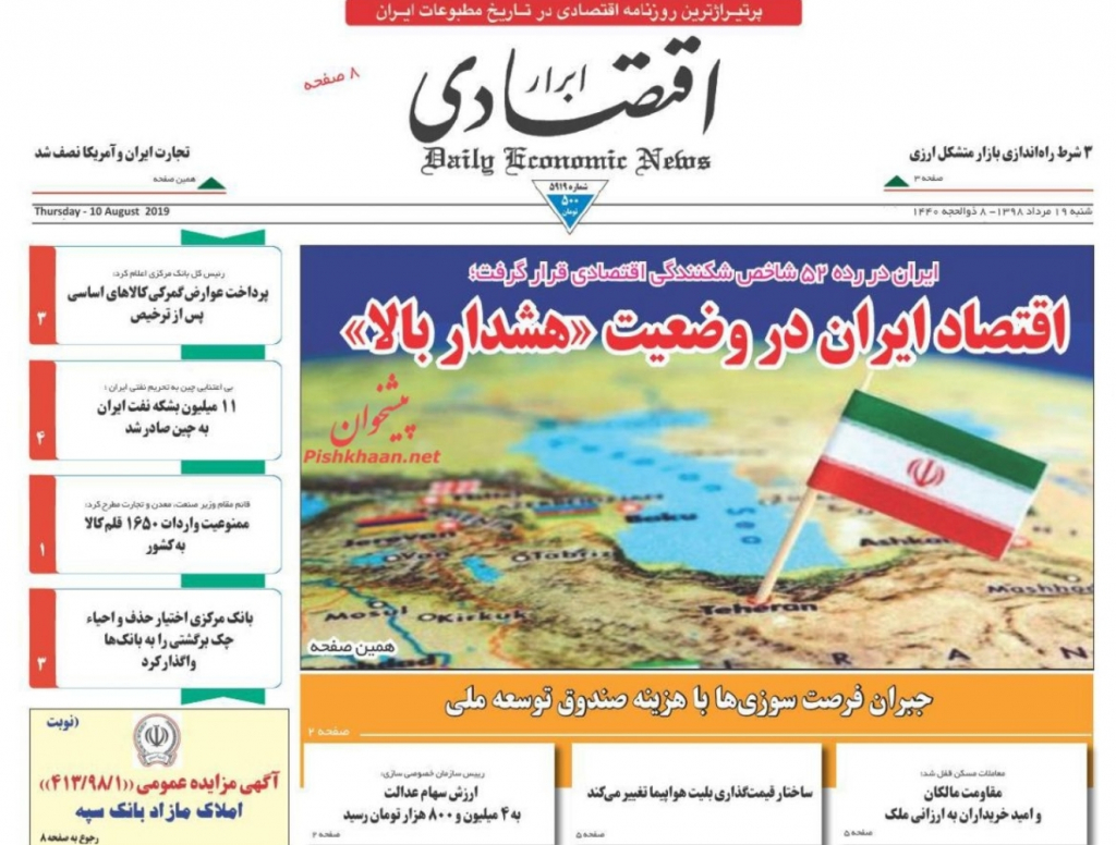 """مانشيت إيران: ضغوطات أميركية خلف استقالة مدير """"انستكس"""" 5"""