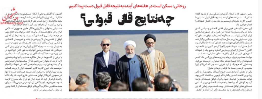 مانشيت إيران: واشنطن تضعف أمام الدبلوماسية الإيرانية 9