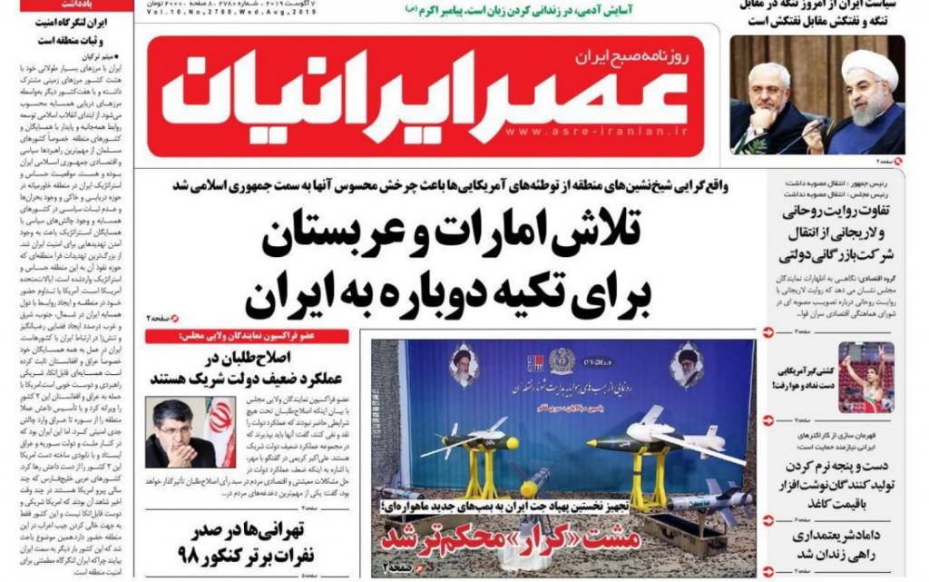 مانشيت إيران: حظر ظريف يُوحّد الإيرانيين ودول الخليج تتجه نحو طهران 3
