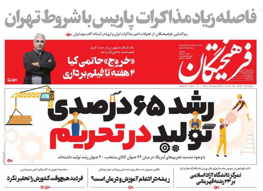 مانشيت إيران: تأثير اللوبي الصهيوني يمنع أميركا من العودة للاتفاق النووي، والأصوليون يجبرون روحاني على التراجع 5