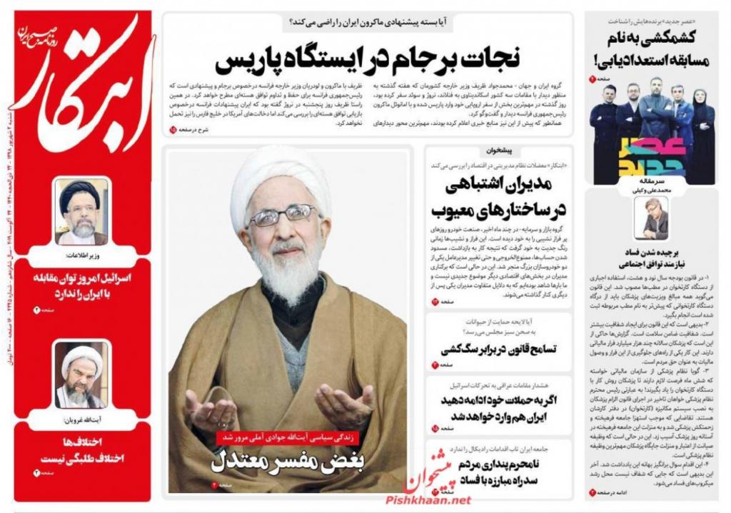 مانشيت إيران: المقترحات الفرنسية لإنعاش الاتفاق النووي مضيعة للوقت 5