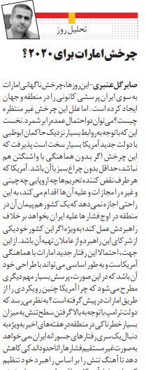 """مانشيت إيران: مقترحات للرد على """"معاقبة"""" ظريف… وماذا عن أسباب الودّ الإماراتي تجاه إيران؟ 8"""