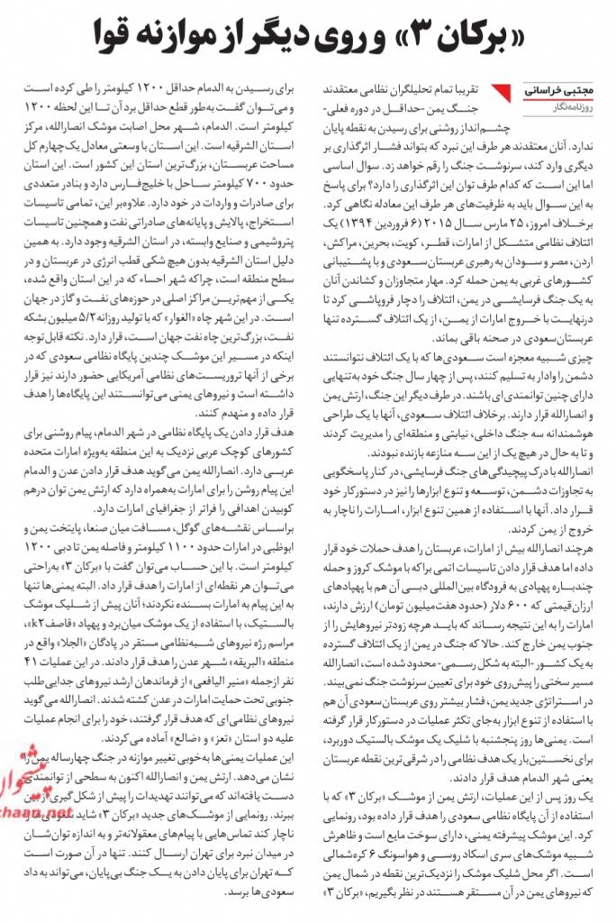 مانشيت إيران: واشنطن تضعف أمام الدبلوماسية الإيرانية 11