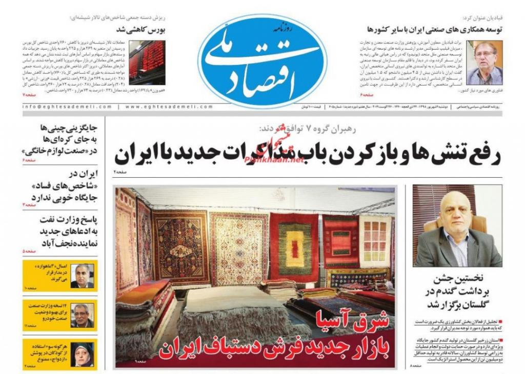 مانشيت إيران: المقترحات الفرنسية غير جديدة، ومهمة إحياء الاتفاق النووي شبه مستحيلة 2