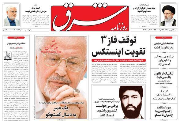 مانشيت طهران: هل تنجح أوروبا في دفع إيران لتعليق الخطوة النووية الثالثة؟ 6