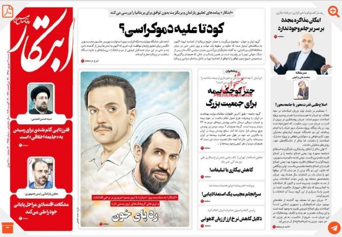 مانشيت طهران: هل تنجح أوروبا في دفع إيران لتعليق الخطوة النووية الثالثة؟ 9