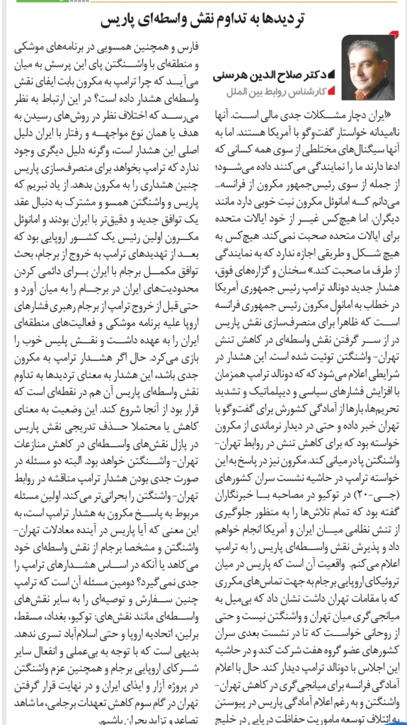 """مانشيت إيران: ضغوطات أميركية خلف استقالة مدير """"انستكس"""" 9"""