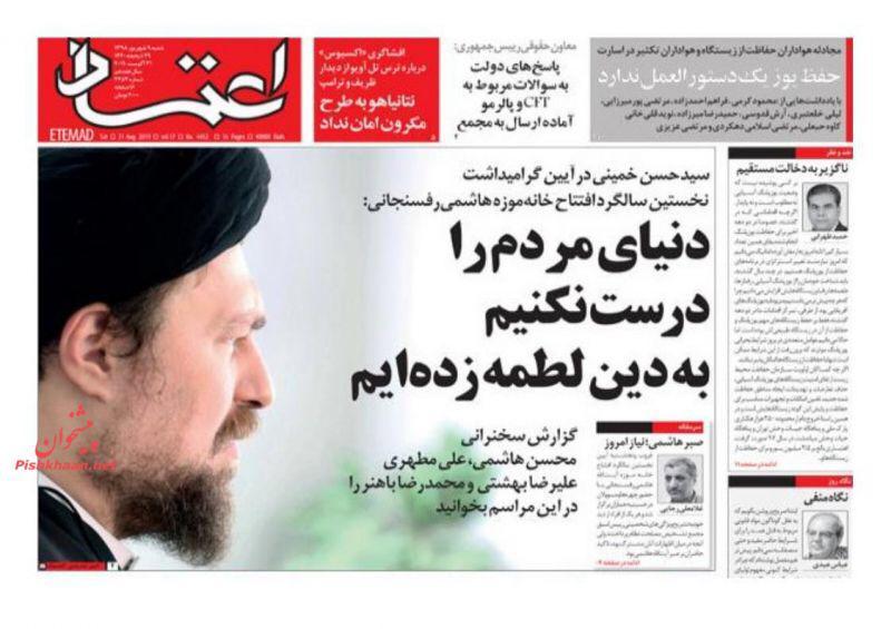 مانشيت طهران: هل تنجح أوروبا في دفع إيران لتعليق الخطوة النووية الثالثة؟ 1