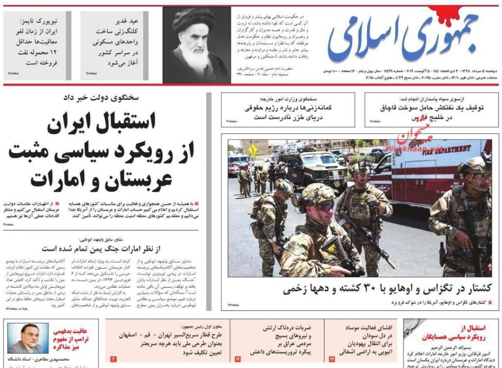مانشیت إيران: هل يظهر تيار ثالث في إيران؟ والإستقرار الإقليمي مصلحة للجميع 3