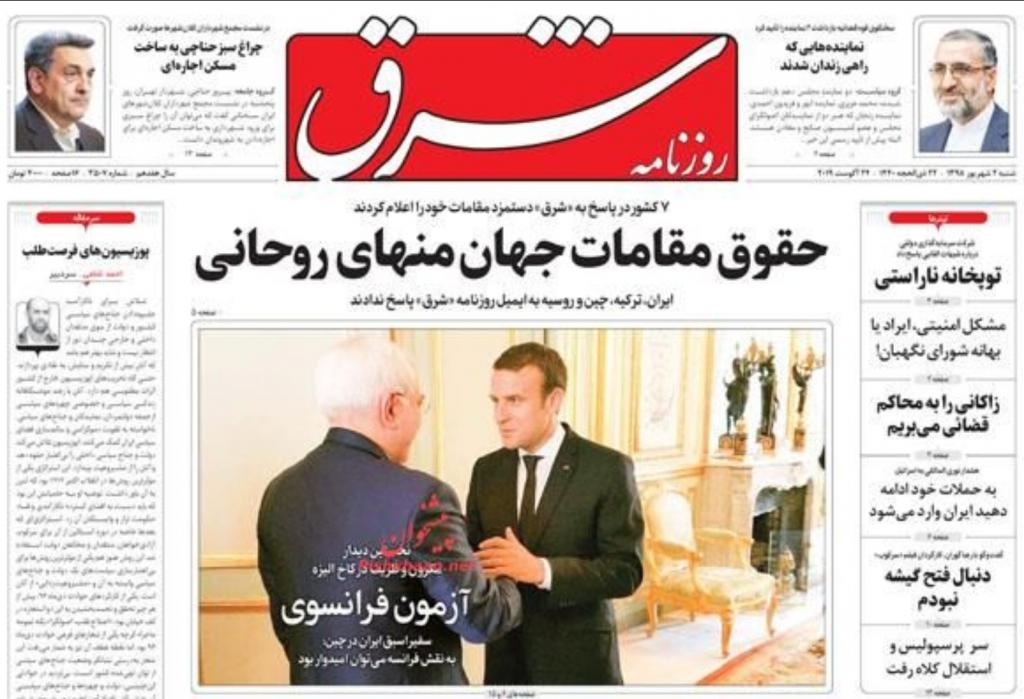 مانشيت إيران: المقترحات الفرنسية لإنعاش الاتفاق النووي مضيعة للوقت 6