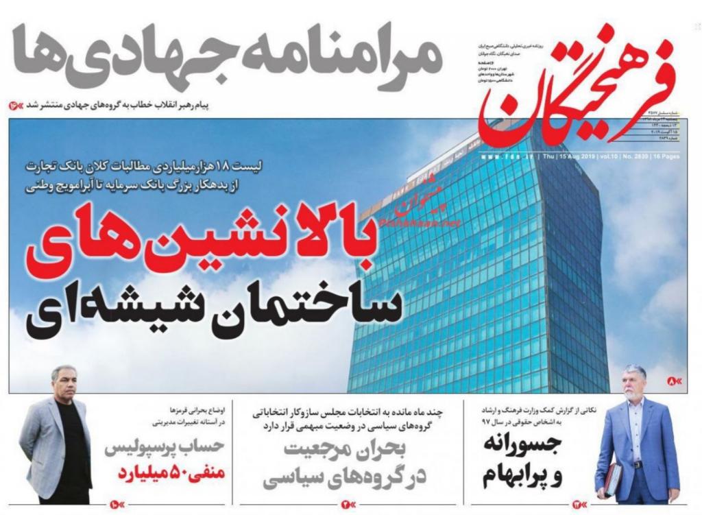 مانشيت إيران: المفاوضات الإيرانية- الأوروبية لن تصل إلى نتيجة 6