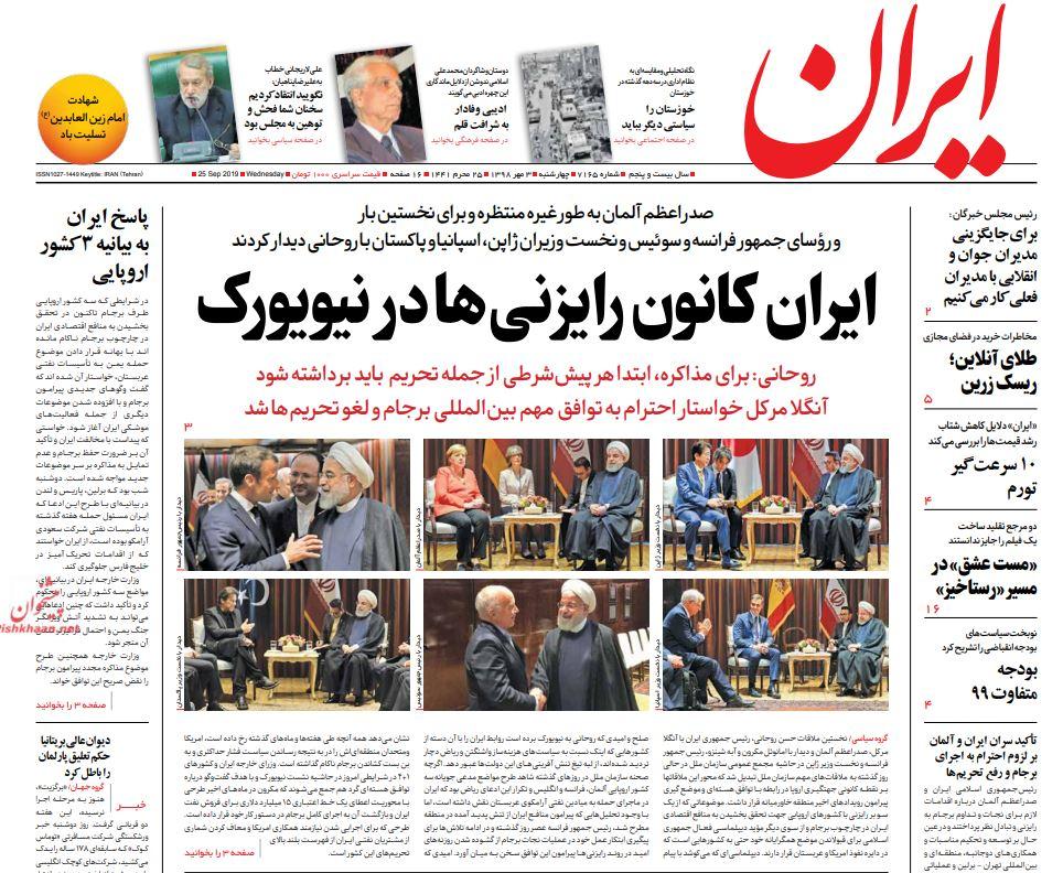 مانشيت إيران: كيف ترد إيران على بيان الترويكا الأوروبية؟ 1