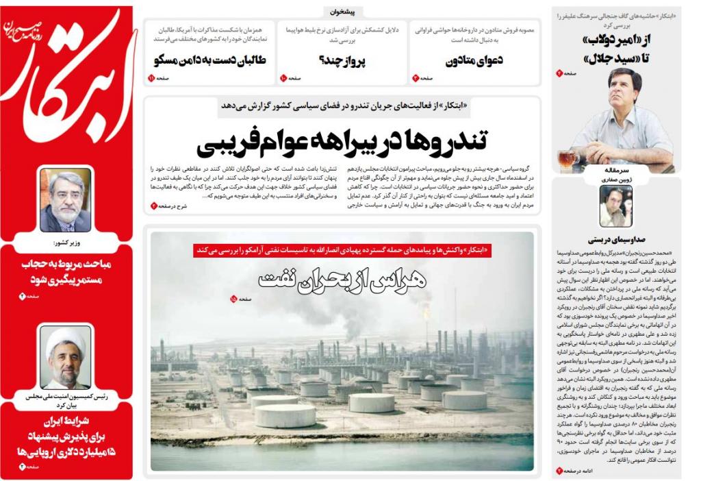 مانشيت إيران: محاولات لاستغلال الهجمات على أرامكو لحشد جبهة ضد إيران 1