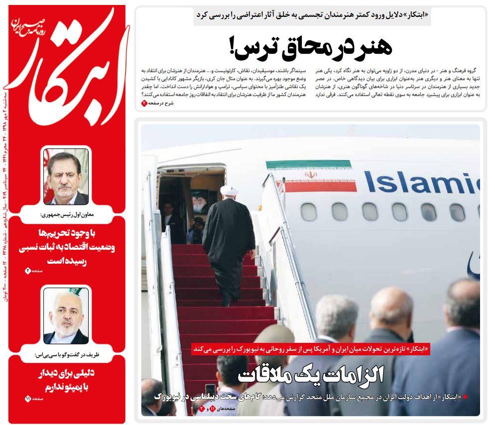 مانشيت إيران: شروط ومقدّمات مبادرة روحاني الجديدة… عن احتمالات النجاح والفشل 1