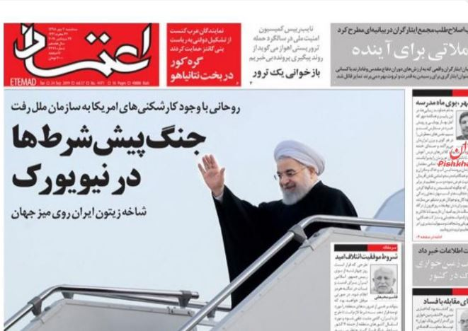 مانشيت إيران: شروط ومقدّمات مبادرة روحاني الجديدة… عن احتمالات النجاح والفشل 2