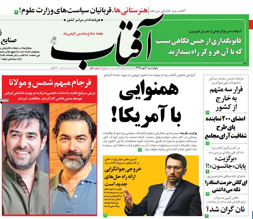 مانشيت إيران: كيف ترد إيران على بيان الترويكا الأوروبية؟ 2