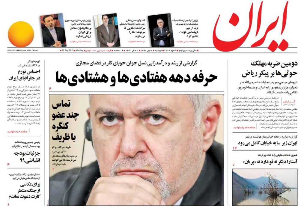 مانشيت إيران: تهديد أوروبا بالخروج من الاتفاق لا يقلق طهران 2