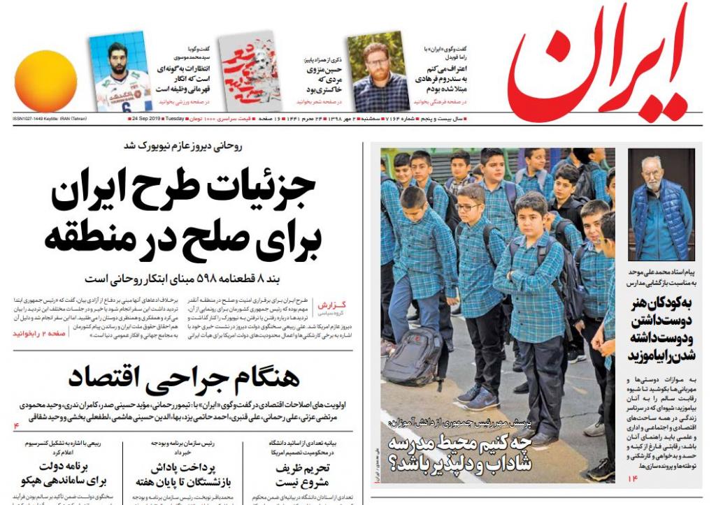 مانشيت إيران: شروط ومقدّمات مبادرة روحاني الجديدة… عن احتمالات النجاح والفشل 3