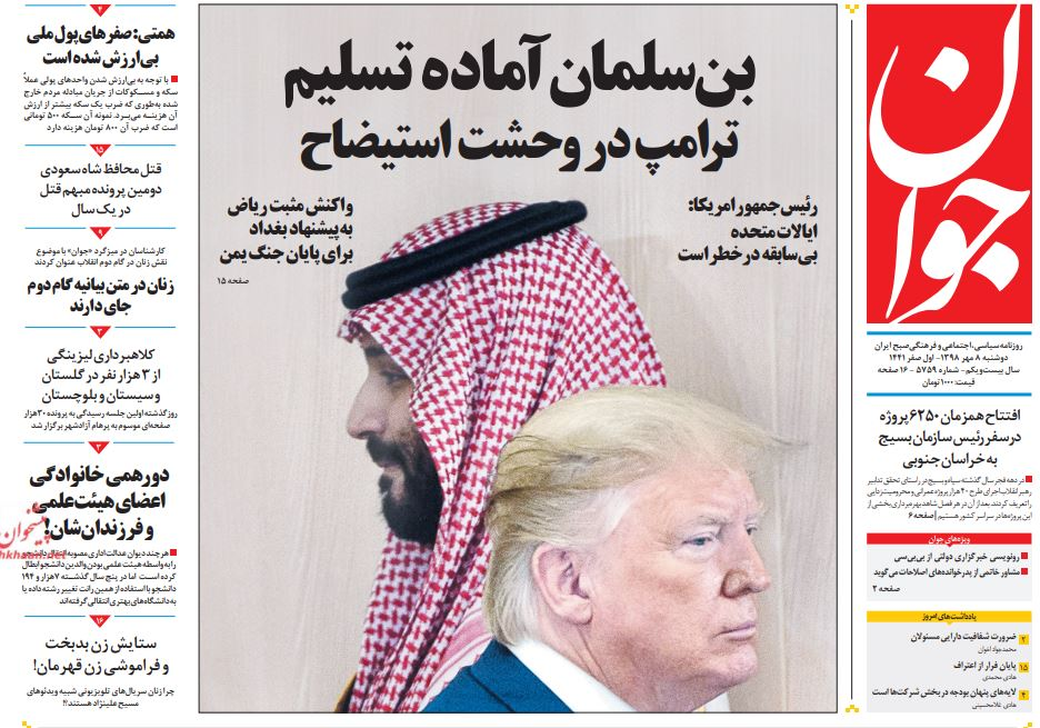 مانشيت إيران: تهديد أوروبا بالخروج من الاتفاق لا يقلق طهران 4