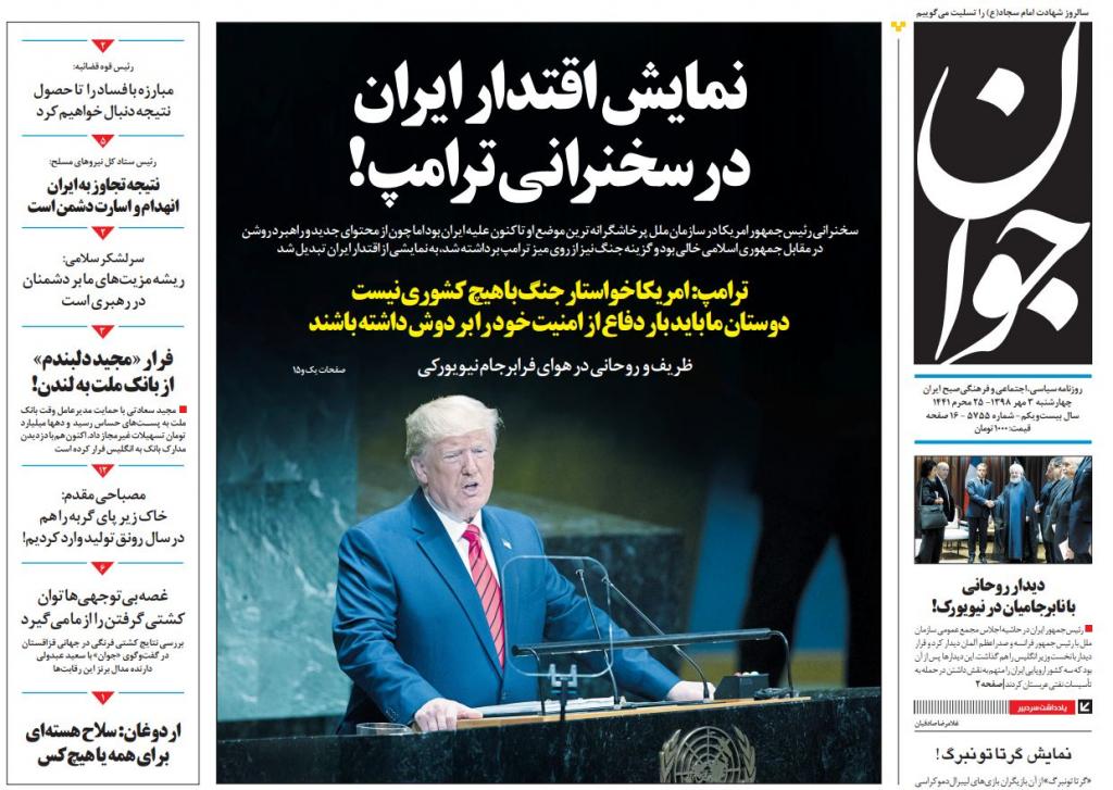 مانشيت إيران: كيف ترد إيران على بيان الترويكا الأوروبية؟ 4