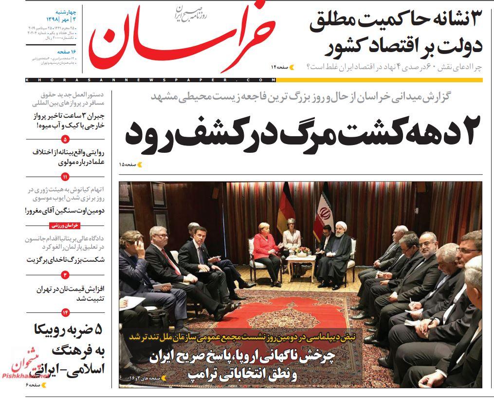 مانشيت إيران: كيف ترد إيران على بيان الترويكا الأوروبية؟ 3