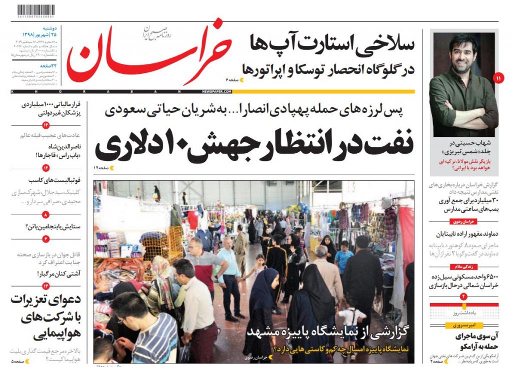 مانشيت إيران: محاولات لاستغلال الهجمات على أرامكو لحشد جبهة ضد إيران 4