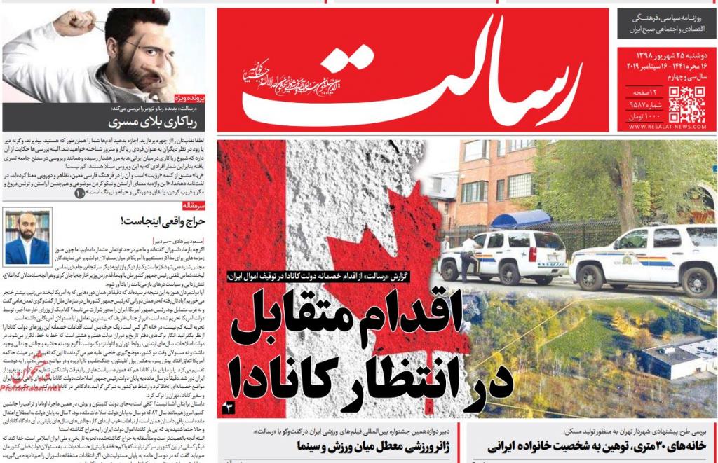 مانشيت إيران: محاولات لاستغلال الهجمات على أرامكو لحشد جبهة ضد إيران 5
