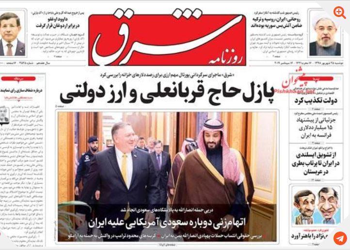 مانشيت إيران: محاولات لاستغلال الهجمات على أرامكو لحشد جبهة ضد إيران 2