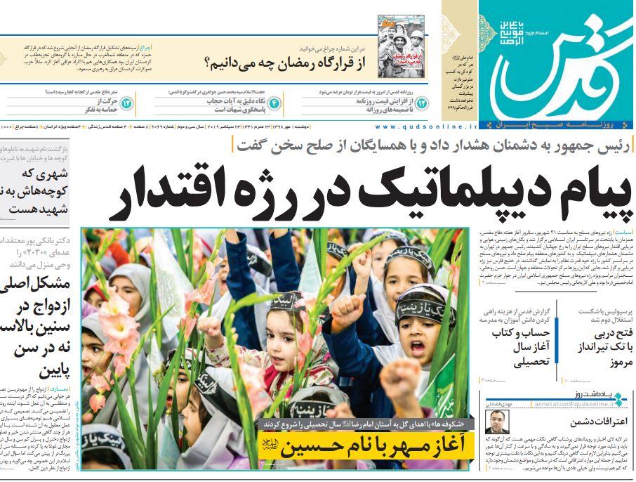 مانشيت إيران: شروط ومقدّمات مبادرة روحاني الجديدة… عن احتمالات النجاح والفشل 4