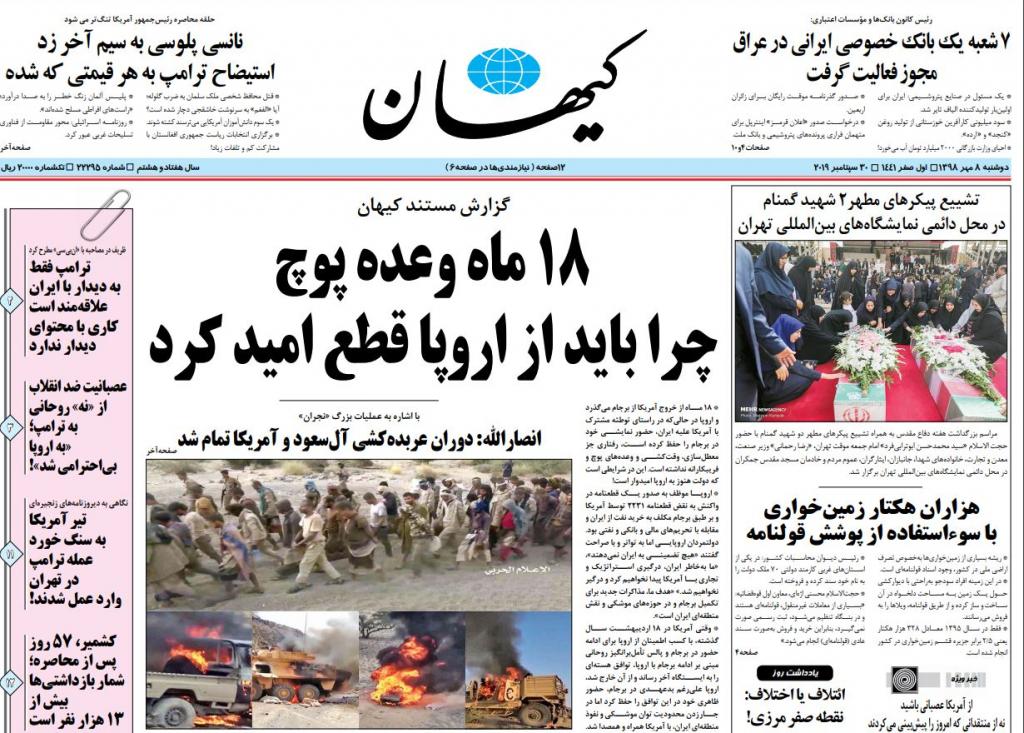 مانشيت إيران: تهديد أوروبا بالخروج من الاتفاق لا يقلق طهران 1